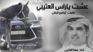 شيلة عشت ياراس العتيبي   اداء مهنا العتيبي 2019 طرررب