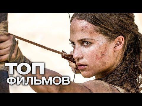 10 ФИЛЬМОВ, ПРОПИТАННЫХ ДУХОМ ПРИКЛЮЧЕНИЙ! - Видео онлайн
