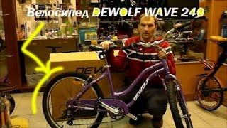 Обзор велосипеда DEWOLF WAVE 240 (2016)