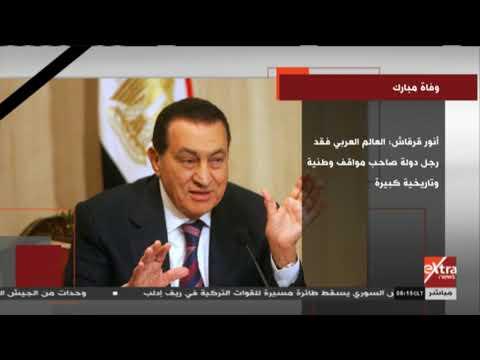 هذا الصباح |  أبرز ردود الأفعال الدولية على وفاة الرئيس الأسبق حسني مبارك