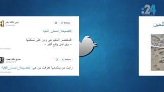 """نشرة تويتر (685): إشادة بالتحالف الإسلامي العسكري .. وخسائر صادمة """"للربيع العربي"""""""
