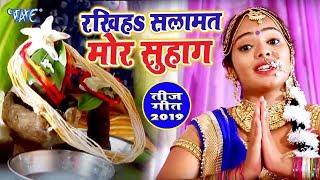 तीज त्यौहार का सबसे सुंदर गीत घर घर में खूब बज रहा है | रखिहS सलामत मोर सुहाग | Bhojpuri Teez Geet