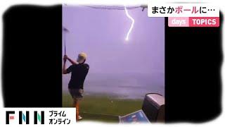 ゴルフボールに雷が直撃する瞬間映像 アメリカ・テキサス州