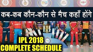 IPL 2018 COMPLETE schedule, Match Time, IPL 2018 FULL FIXTURE | वनइंडिया हिंदी