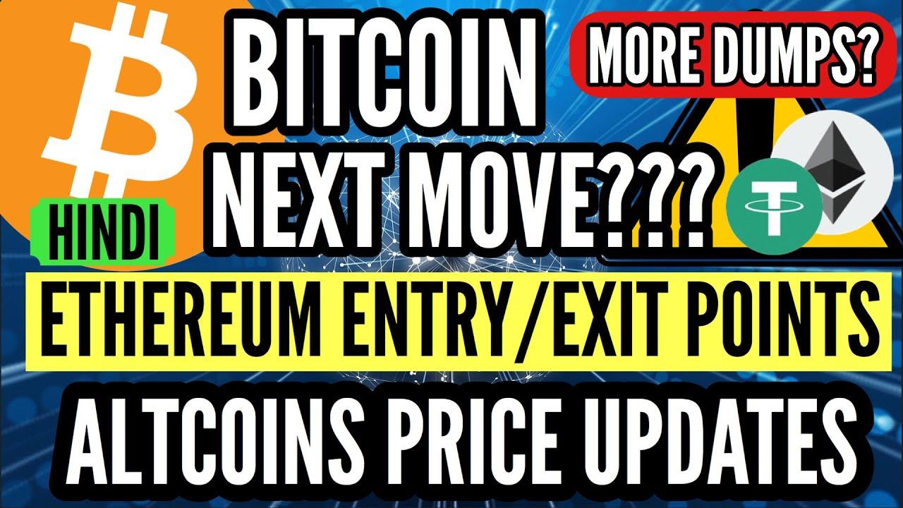 Latest BITCOIN Price Analysis Ethereum ETH Price Updates Altcoin Latest price News Hindi
