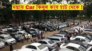 Buy Used Private Car Cheap Price 🏎️ Dhaka Biggest Car Haat In 2018 💥 NabenVlogs