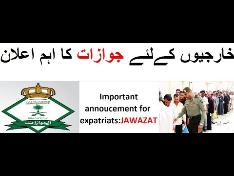 Important announcement for expatriates: JAWAZAT-KSA