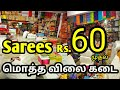 Sarees Rs.60 | Wholesale Shop |Old Washermenpet Chennai |Online Shopping | Wholesale |Madras Vlogger