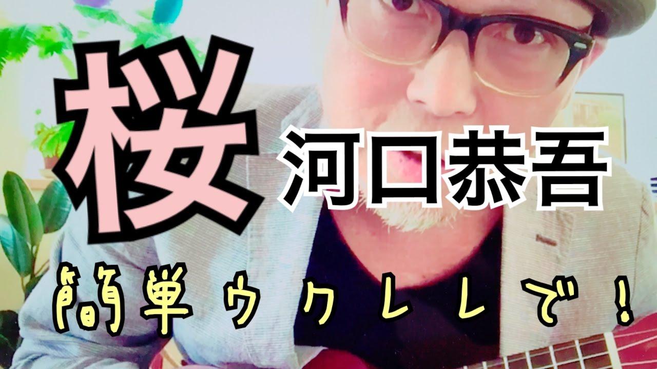 桜 / 河口恭吾 ウクレレ 超かんたん版【コード&レッスン付】GAZZLELE