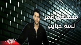 Lesa Habaib - Moustafa Amar لسه حبايب - مصطفى قمر