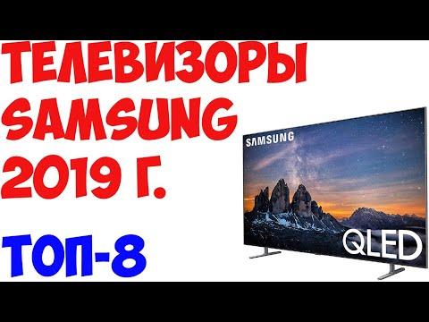 ТОП-8. Лучшие телевизоры Samsung 2019 года! От бюджетных до флагманских!