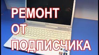 ремонт от подписчика. Нет изображения на ноутбуке Sony PCG-71211V