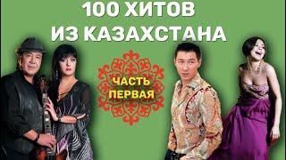 100 казахстанских хитов // часть 1