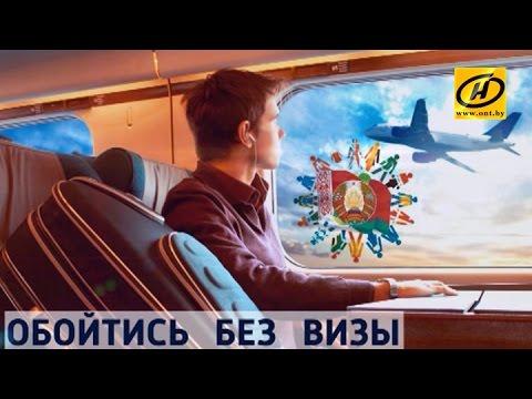 видео: Контуры. В Беларусь без визы!