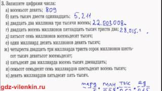 ГДЗ по математике 5 класс Виленкин - задание (задача) номер №3
