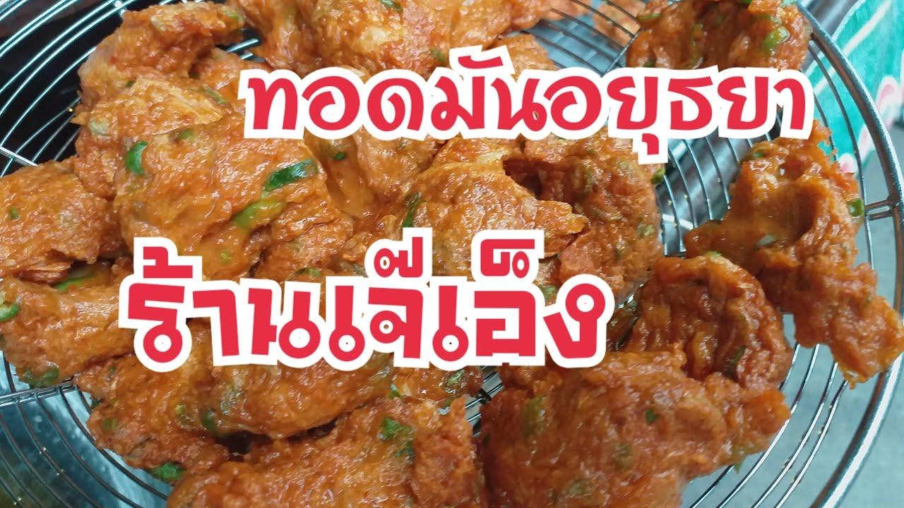 ทอดมันอยุธยา ร้านเจ้เอ็ง ตลาดศรีวานิช Fish Cake สตรีทฟู้ด Bangkok Street Food