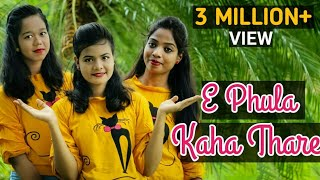 E Phula Kaha Thare || Asima Panda || Strangers' Dance Crew ||Odia Video Dance Choreography