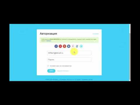 Битрикс24 Урок 002  Авторизация сотрудника редактирование профиля и смена пароля