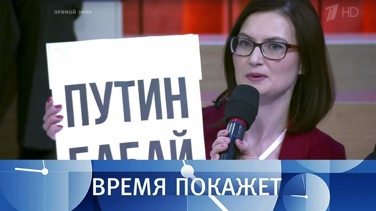 Время покажет: Обсуждение пресс-конференции президента России, 14.12.17
