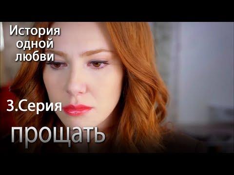 прощать - История одной любви - 3 серия