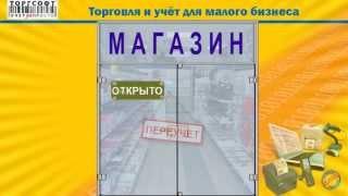 Программа учета для магазина канцтоваров Торгсофт (версия 7.6.6.17, 2013 г.)