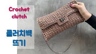 코바늘 가방뜨기 - 클러치백뜨기 (crochet bag…