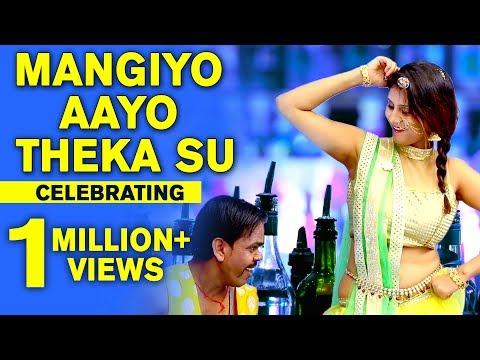 Mangiyo Aayo Theka Su VIDEO Song |...