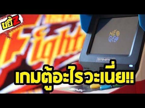 ขยี้Z ตู้เกมอาเขตพกพา!! เล่นได้จริง!! ฉลองตำนานกว่า 40 ปีกับ NEOGEO mini