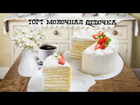 Торт Молочная девочка — классический рецепт. Молочная девочка со сливочным кремом и фруктами