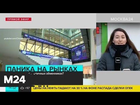 Каковы ожидания от изменений курса доллара и евро - Москва 24
