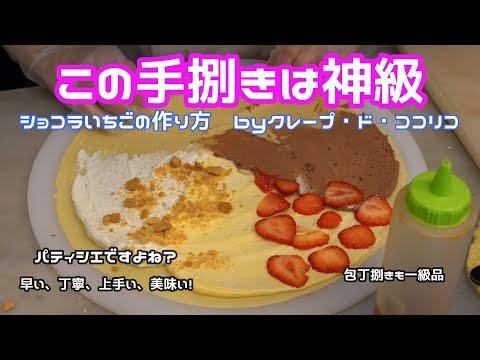#77【神級】絶対パティシエ?と思わせる大阪梅田のココリコさんのショコラ苺クレープの作り方/how-to-make-crepes/food-stand/cooking