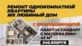 ЖК «Любимый Дом»  ремонт однокомнатной квартиры  под ключ