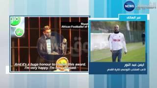 المدافع التونسي أيمن عبد النور: أنا أفضل من رياض محرز !
