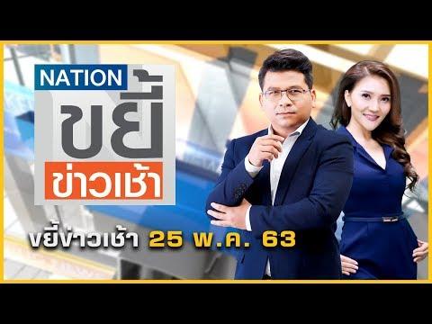 ขยี้ข่าวเช้า | 25 พ.ค. 63 | FULL | NationTV22