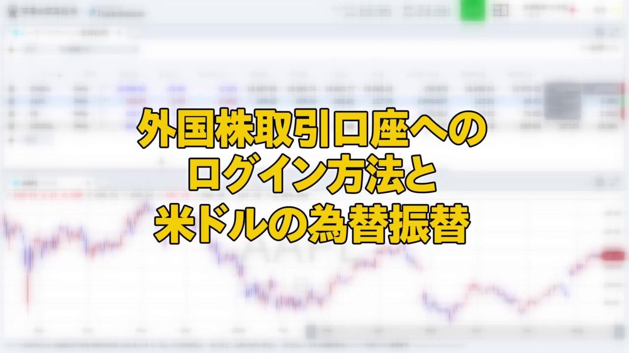 ログイン マネックス 証券