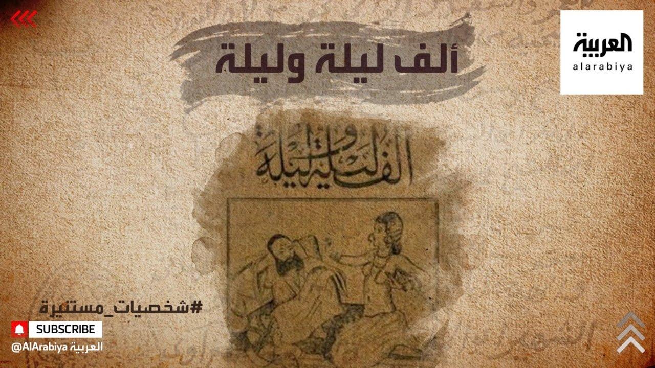 ألف ليلة وليلة.. كتاب الملك شهريار الشهيرة  - نشر قبل 3 ساعة