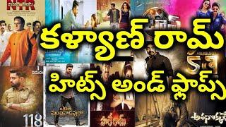 Kalyan Ram Hits and Flops All movies list upto Entha manchi vadavu Ra