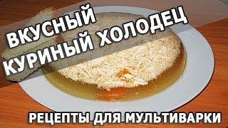 Рецепты блюд. Куриный холодец в мультиварке простой рецепт приготовления