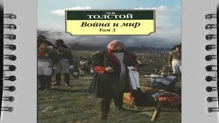Лев Николаевич Толстой, война и мир 3 том , краткое содержание, аудио книга слушать