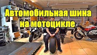 Автомобильная шина на мотоцикле. Эксперимент.