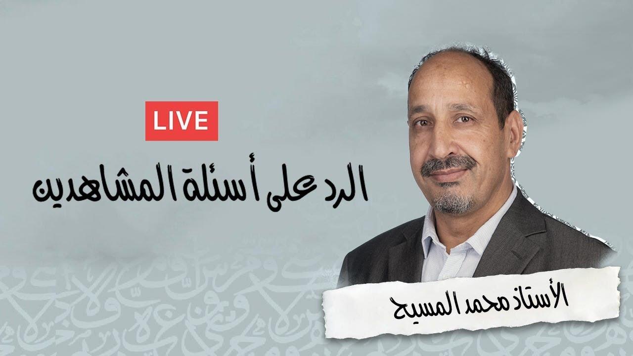 الرد على أسئلة المشاهدين - محمد المسيح