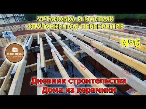 МОНОЛИТНОЕ ПЕРЕКРЫТИЕ - установка и монтаж опалубки в Доме из Керамоблока.