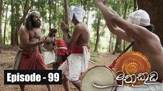 Muthu Kuda - Episode 99 22nd June 2017