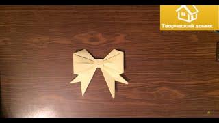 Видео урок.  Бантик из бумаги.