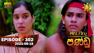 Maha Viru Pandu | Episode 302 | 2021- 08- 18 Thumbnail