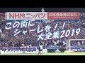 いざ優勝へ!この街にシャーレを!大全集2019|横浜F・マリノス チャント