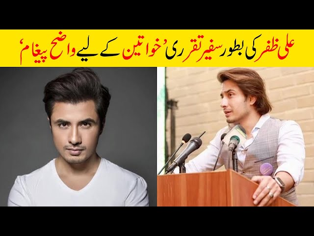 Ali Zafar Appointed as Ambassador To the Namal Knowledge City by PM Imran Khan | 9 News HD
