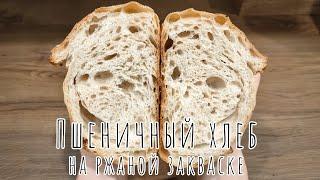 Простой но такой вкусный Пшеничный хлеб на ржаной закваске Wheat bread with rye sourdough