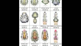 삼성동 꽃집 꽃배달서비스 화환배달 축하 근조 꽃다발 화…