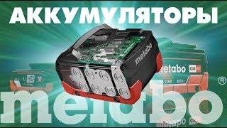 Аккумуляторные системы METABO